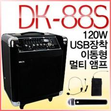 DK-88S