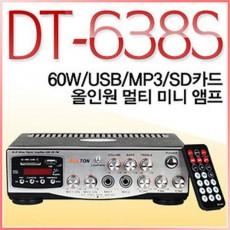 DT-638S
