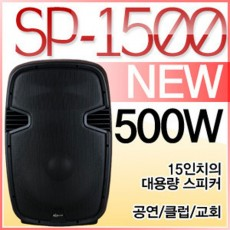 SP-1500 NEW